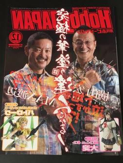 Hobby Japan 2017 10 Issue Lot