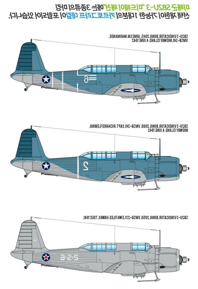 Academy 1/48 USN SB2U-3 Battle of Dive kit
