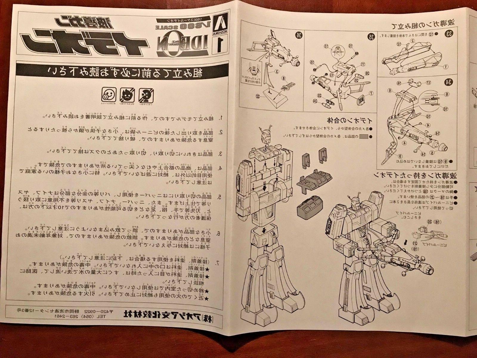 Aoshima Runaway 1/600 Plastic Kit