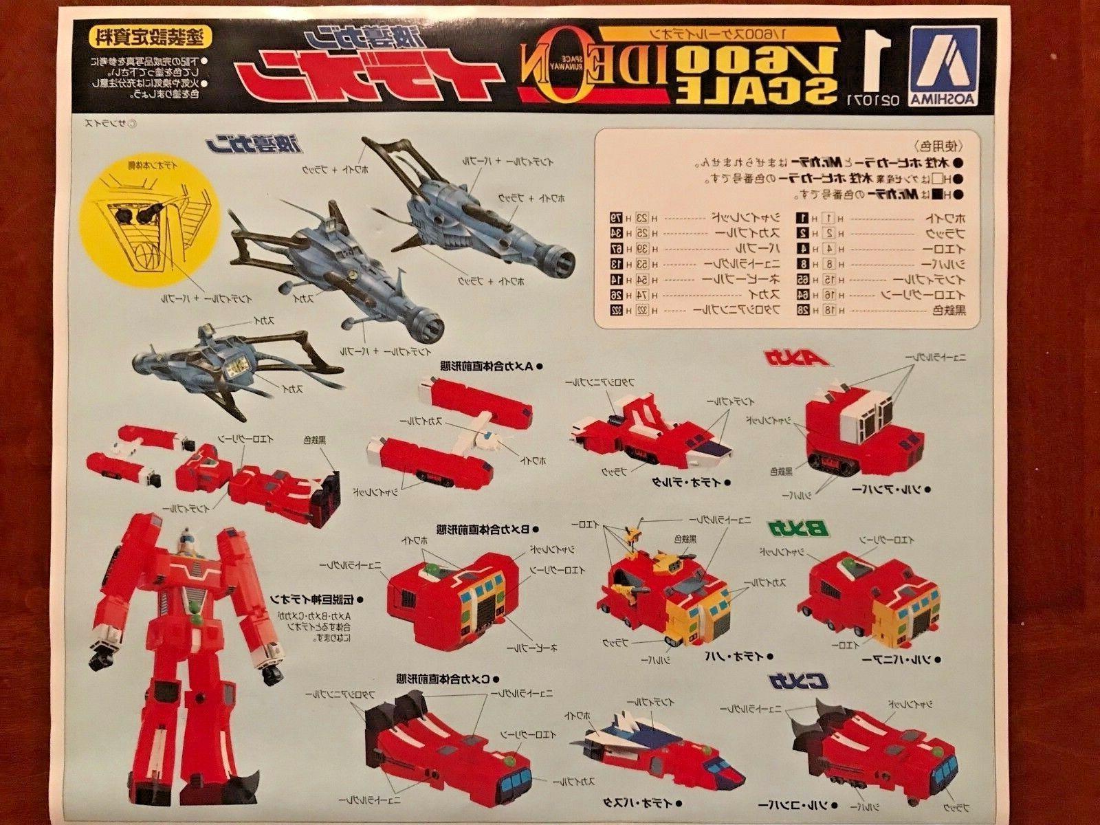 Aoshima 1 Space Runaway 1/600 Scale Plastic Model Kit