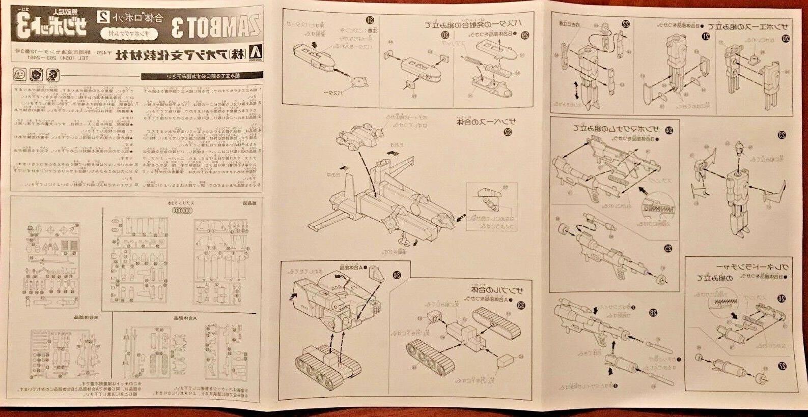 Aoshima Series #2 Steel Zambo 3 Plastic Model