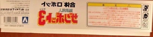 Aoshima Steel 3 Plastic Model