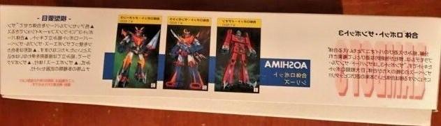 Aoshima Steel Man Plastic