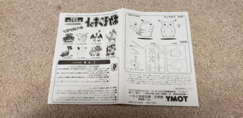Pokémon Kit Model Kit Japan tomy