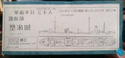 Rare! A42 Shiretoko - Japanese 1:700 Resin Waterline Model k
